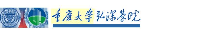 重庆大学弘深学院